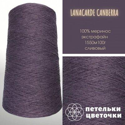 Ручное вязание - просто! Цены сказка. Пряжа из Италии🐑 —  Canberra от Lanecardate, меринос экстрафайн — Пряжа