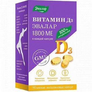 Витамин Д3 1800 Ме Капс. 0,3Г №90 (Бад)