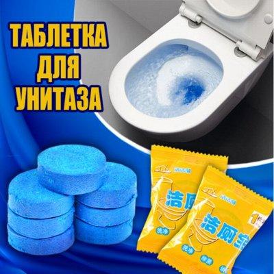 Мойдодыр. Популярная бытовая химия для чистоты дома — Таблетки, стикеры и ароматизаторы для унитаза
