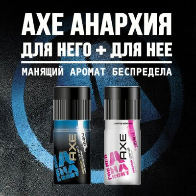 Для любимых мужчин-Gillette, Арко, Nivea. Пены, гели, станки — AXE Гели и Дезодорант — Мужская линия