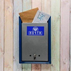 Ящик почтовый с замком, вертикальный «Герб», синий