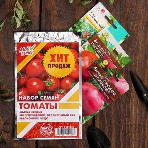 """Набор семян томаты """"Хит Продаж"""", 3 сорта"""
