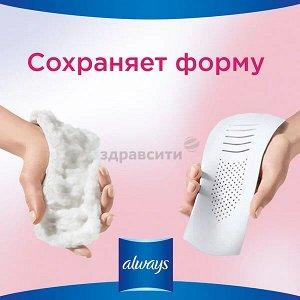 ALWAYS Sensitive Женские гигиенические прокладки с технологией Smart Foam (размер 240мм) 9шт