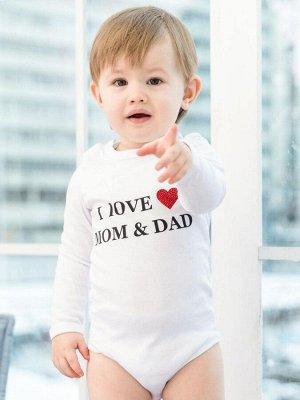 Боди I Love Mom and Dad
