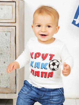 """Лонгслив """"Крут как папа"""" для малышей"""