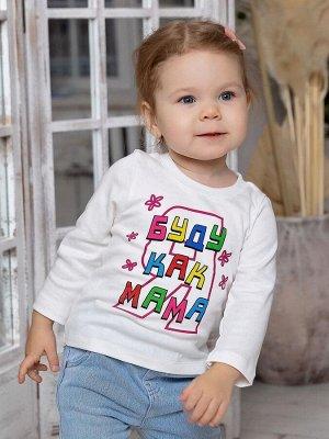 """Лонгслив """"Буду как мама"""" для малышей"""