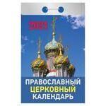 Православная - 27. Большой выбор свечей!  — Православные календари — Предметы религии