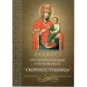 Православная - 27. Большой выбор свечей!  — Православная литература (книги) — Предметы религии
