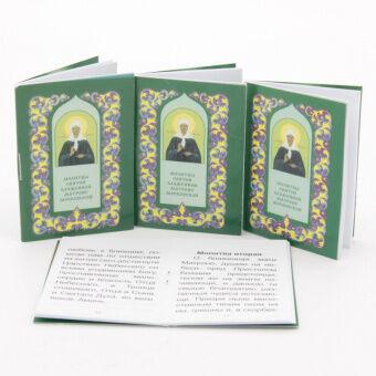 Православная - 27. Большой выбор свечей!  — Молитвы в дорогу — Предметы религии