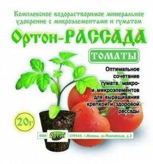 Рассада томат 20гр Ортон 1/100