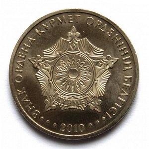 КАЗАХСТАН 50 тенге 2010 UNC «ГОСУДАРСТВЕННЫЕ НАГРАДЫ» ЗНАК ОРДЕНА ПОЧЕТА (ОРДЕН КУРМЕТ)