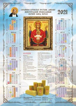 Православные календари на 2021 год Неупиваемая Чаша