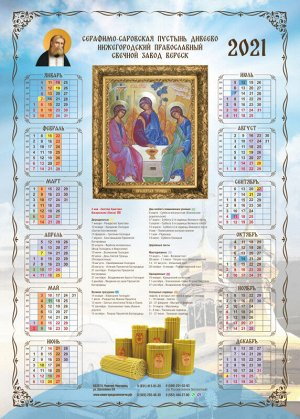 Православные календари на 2021 год Пресвятая Троица