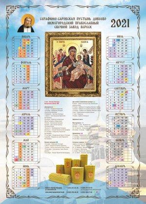 Православные календари на 2021 год Всецарица