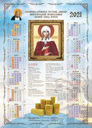 Православные календари на 2021 год Блаженная Ксения Петербургская