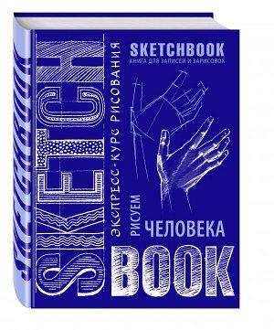 Sketchbook с уроками внутри. Рисуем человека (кобальт)