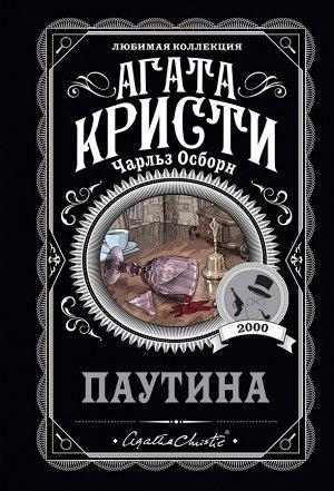 Кристи А., Осборн Ч. Паутина