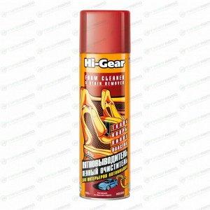 Очиститель салона Hi-Gear Foam Cleaner & Stain Remover, пенный, для пластика, ткани, винила и ковровых покрытий, устраняет запахи, аэрозоль 623г, арт. HG5202