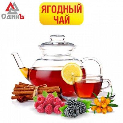 Крабовое мясо в подарок — Ягодный чай, смеси. — Ягоды и грибы