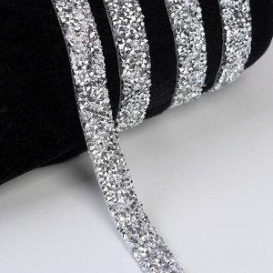 Стразы термоклеевые, ширина - 15 мм, 4,5 ± 0,5 м, цвет серебряный