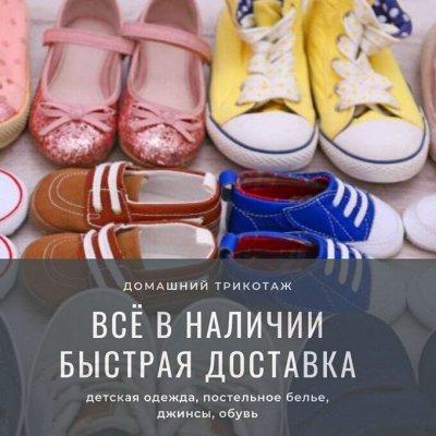 Скидки на обувь! В наличии, быстрая доставка