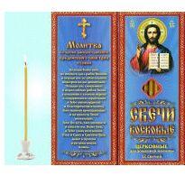 Православная - 27. Большой выбор свечей!  — Свечи для домашней молитвы — Предметы религии