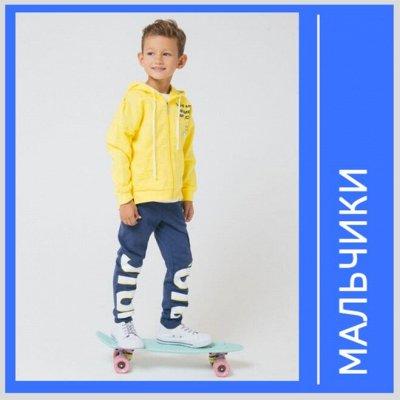 Крокид рядом!  Стильные комплекты для детей на каждый день — ДЛЯ МАЛЬЧИКОВ — Для мальчиков