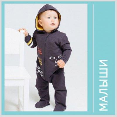 Крокид рядом!  Стильные комплекты для детей на каждый день — МАЛЫШИ — Для новорожденных