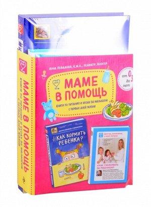 Маме в помощь. Книги по питанию и уходу за малышом с первых дней жизни. Комплект из 2 книг: «Доктор аннамама, у меня вопрос: как ухаживать за ребенком?» и «Доктор аннамама, у меня вопрос: как кормить