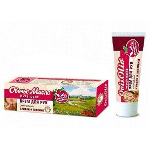 """Крем для рук OvisOlio® Овечье масло смягчающий """"Сливки и малина"""" 70 г"""