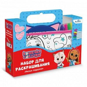 """Origami. Сумка-пенал тубус для раскрашивания """"Кошечки-Собачки. Милые подружки"""" арт.06019"""