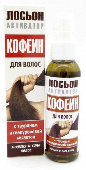 Кофеин для волос с таурином и гиалуроновой кислотой лосьон-активатор, 100 мл, флакон-спрей