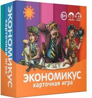 """Карточная игра """"Экономикус"""" арт.Э012 (малая коробка)"""