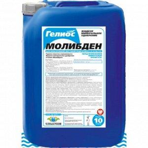Жидкое минеральное Удобрение Гелиос Молибден, 10 л