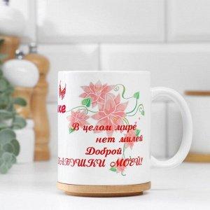 """Кружка """"Любимой бабушке, в целом мире"""", c нанесением"""