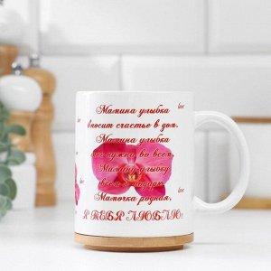 """Кружка """"Любимой маме"""" орхидея, c нанесением"""