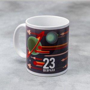 Кружка «23 февраля» космос, 330 мл