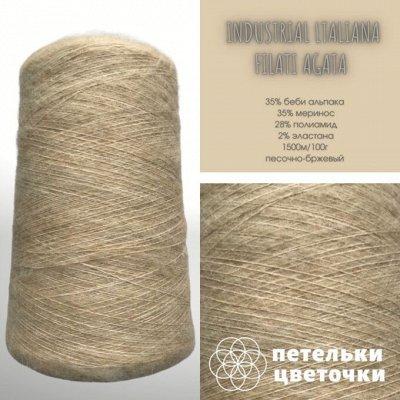 Ручное вязание - просто! Цены сказка. Пряжа из Италии🐑 — NEW 24.02 Ангора, кидмохер, альпака, меринос — Пряжа