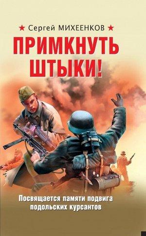 Михеенков С.В., Примкнуть штыки!