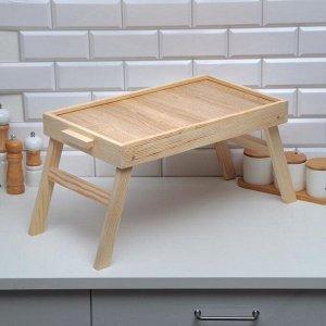 Столик для завтрака складной, 50?30см, деревянная ручка