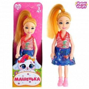 Кукла малышка «Машенька»