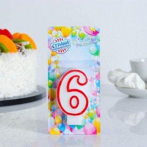 """Свеча восковая для торта """"Цветной ободок"""" цифра 6. цвета МИКС"""