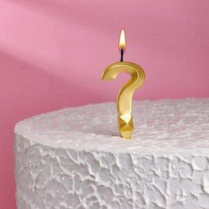 """Свеча для торта """"Грань"""". знак вопроса. золотой"""