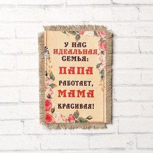 """Сувенир магнит-свиток """"Идеальная семья"""""""