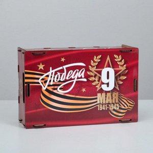 """Подарочный ящик кашпо 29?19?11.5 см """"С Днём Великой Победы!"""", деревянный, с принтом"""