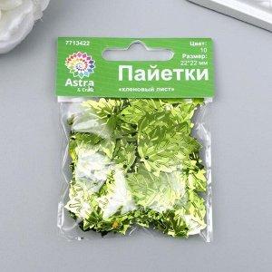 """Пайетки """"Кленовый лист"""" 2,2 см, 10 гр, светло-зелёный"""