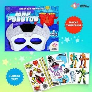 Набор детских татуировок + маска супергероя «Мир роботов»