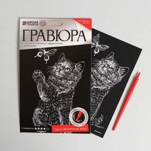 Гравюра «Котенок и бабочка» с металлическим эффектом серебра А5