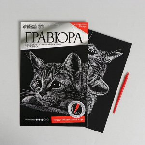 Гравюра «Котёнок» с металлическим эффектом «серебро» А4