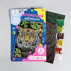 Набор для творчества. Аппликация пайетками с клеевым слоем «Тигр» 30 ? 45 см